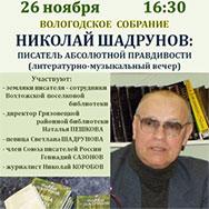 Писателю-земляку Николаю Шадрунову посвящается