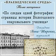 Страницы истории Вологодского епархиального женского училища