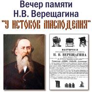 Вечер памяти Николая Верещагина
