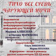 Приглашаем на концерт вокального дуэта «ALMAVIVA»