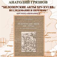 Презентация книги о Белозерье пройдет в областной библиотеке