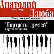 Приглашаем на концерт Анатолия Дзюбы