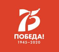 2020 – Год памяти и славы 75-летия Победы в Великой Отечественной войне