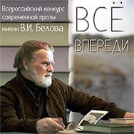 Всероссийский конкурс современной прозы имени В.И. Белова «Всё впереди»