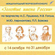 «Золотые имена России»