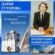 Книгу Дарьи Гуторовой «Открывая Вологду» представят в областной библиотеке