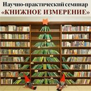 «Книжное измерение»