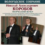 Творческий вечер журналиста и художника Николая Коробова