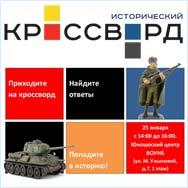 «Всероссийский исторический кроссворд»