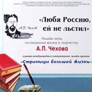 «Любя Россию, ей не льстил». Итоги онлайн-игры