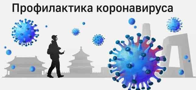 Рекомендации по профилактике гриппа и коронавирусной инфекции