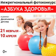 Всероссийский конкурс фотографий «Азбука здоровья»