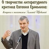 Литературная карта России. Евгений Ермолин