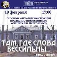 Открывая год Чайковского