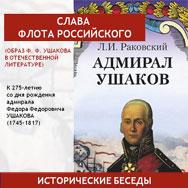 Во славу русского флота