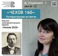 Литературная встреча «Чехов 160»