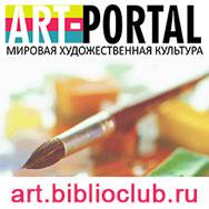 Сокровища мировой художественной культуры – вологжанам