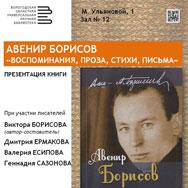Презентация книги воспоминаний Авенира Борисова