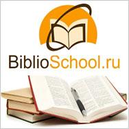 Бесплатный доступ к инновационному образовательному ресурсу «Библиошкола» предоставила Областная научная универсальная библиотека