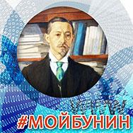 Областной интернет-конкурс чтецов #МОЙБУНИН