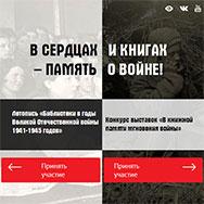 Новый интернет-ресурс letopis75.ru