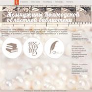 Цифровая коллекция «Жемчужины Вологодской областной библиотеки»