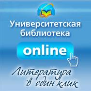Коллекции сайта «Университетская библиотека» станут доступны вологжанам