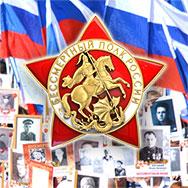Всероссийская акция «Бессмертный полк» пройдёт в онлайн-режиме