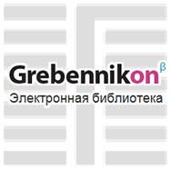 ЭБС Гребенникон