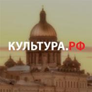 В помощь учреждениям культуры акция портала «Культура.РФ»