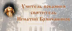 Святителю Игнатию посвящена выставка в областной библиотеке