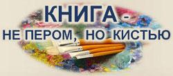К Общероссийскому дню библиотек