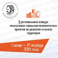 II региональный конкурс  молодежных социально-экономических  проектов по развитию сельских территорий