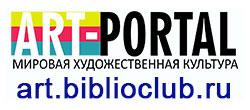 Арт-портал «Мировая художественная культура»