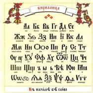 Тайны русского алфавита
