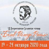VII Всероссийские Беловские чтения