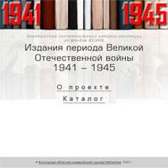 Книжные памятники военной эпохи открывает Вологодская областная библиотека
