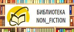 Библиотека NON_FICTION