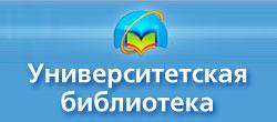 Университетская библиотека online