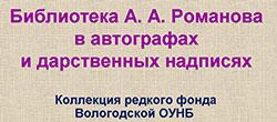 Библиотека А. А. Романова в автографах и дарственных надписях