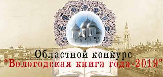 "Конкурс ""Вологодская книга года - 2019"""