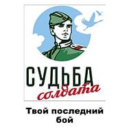 ОБЩЕСТВЕННАЯ ПРИЁМНАЯ «СУДЬБА солдата»