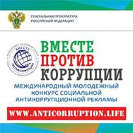 Международный молодежный конкурс «Вместе против коррупции»