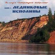 По следам «Литературной минералогии»