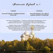 «Николай Рубцов и…»