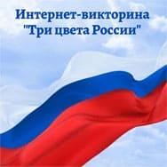 Интернет-викторина «Три цвета России»