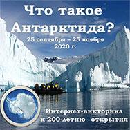 «Что такое Антарктида?»