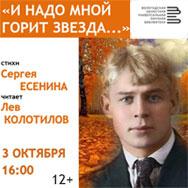 Посвящается великому русскому поэту…