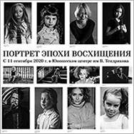 Фотовыставка Евгения Рыжова