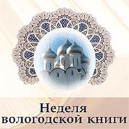 «Неделя вологодской книги» (12-18 октября 2020 г.)